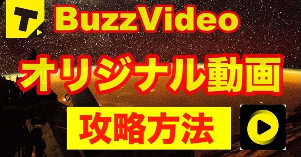 バズビデオのオリジナル動画の攻略方法〜1日たった4本で日給5000円〜