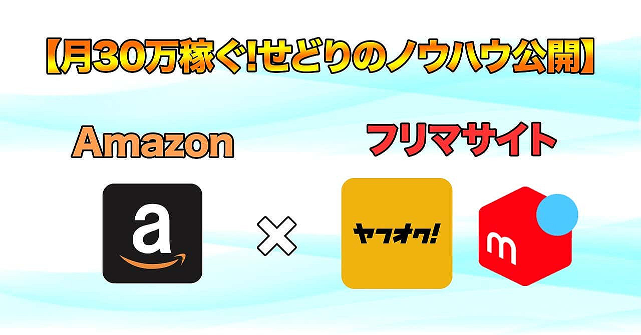 【誰でもできる起業/副業】Amazon×メルカリ転売で月30万稼いだノウハウとは?