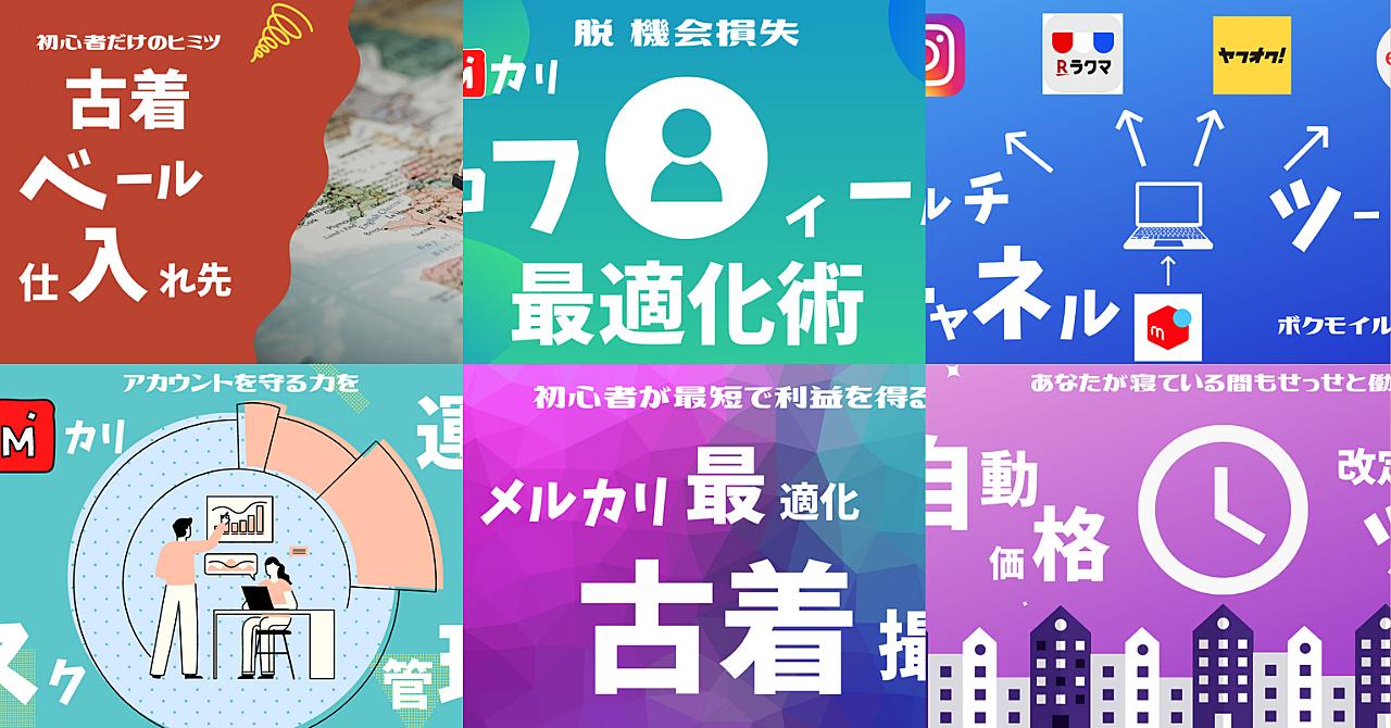 ✅古着転売人気ノウハウ6点セット【まとめ割20%OFF】