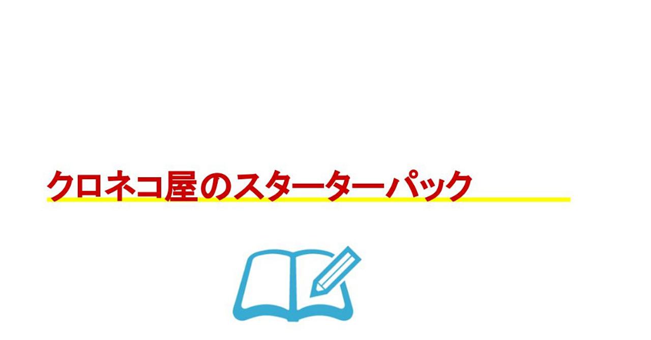 【20%OFF】クロネコ屋のブログ講座スターターパック