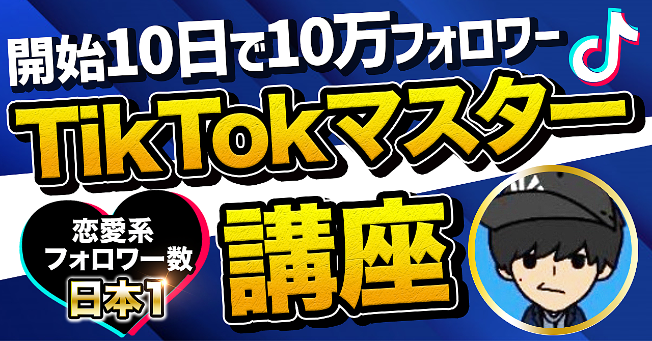 【TikTokマスター講座】TikTok始めて10日で10万フォロワー獲得したノウハウを完全講義(現在30万フォロワー)