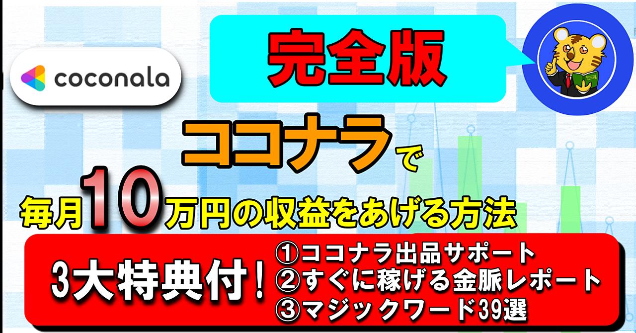ココナラで毎月10万円の収益をあげる方法 完全版 3大特典付!