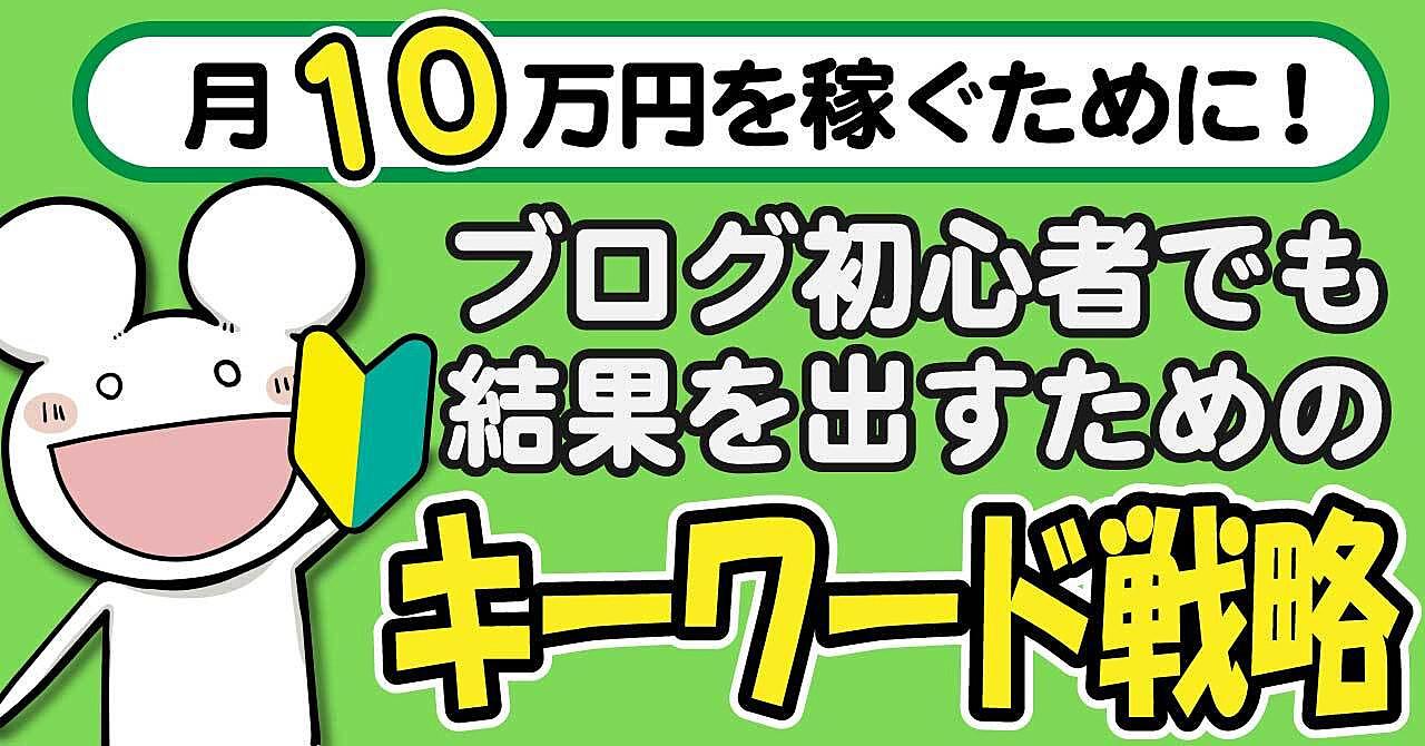 ブログ完全初心者でも結果を出すためのキーワード戦略【月10万円稼ぐために】