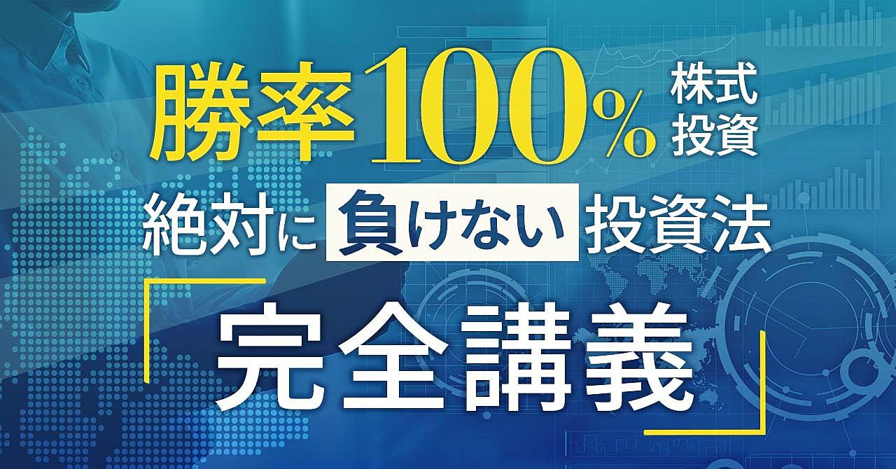 【完全講義】勝率100%!株式投資で絶対に負けない投資法