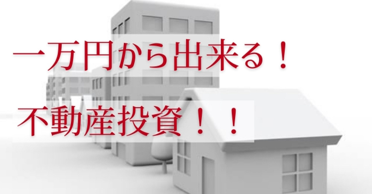 1万円からできる不動産投資!『REITとは?』