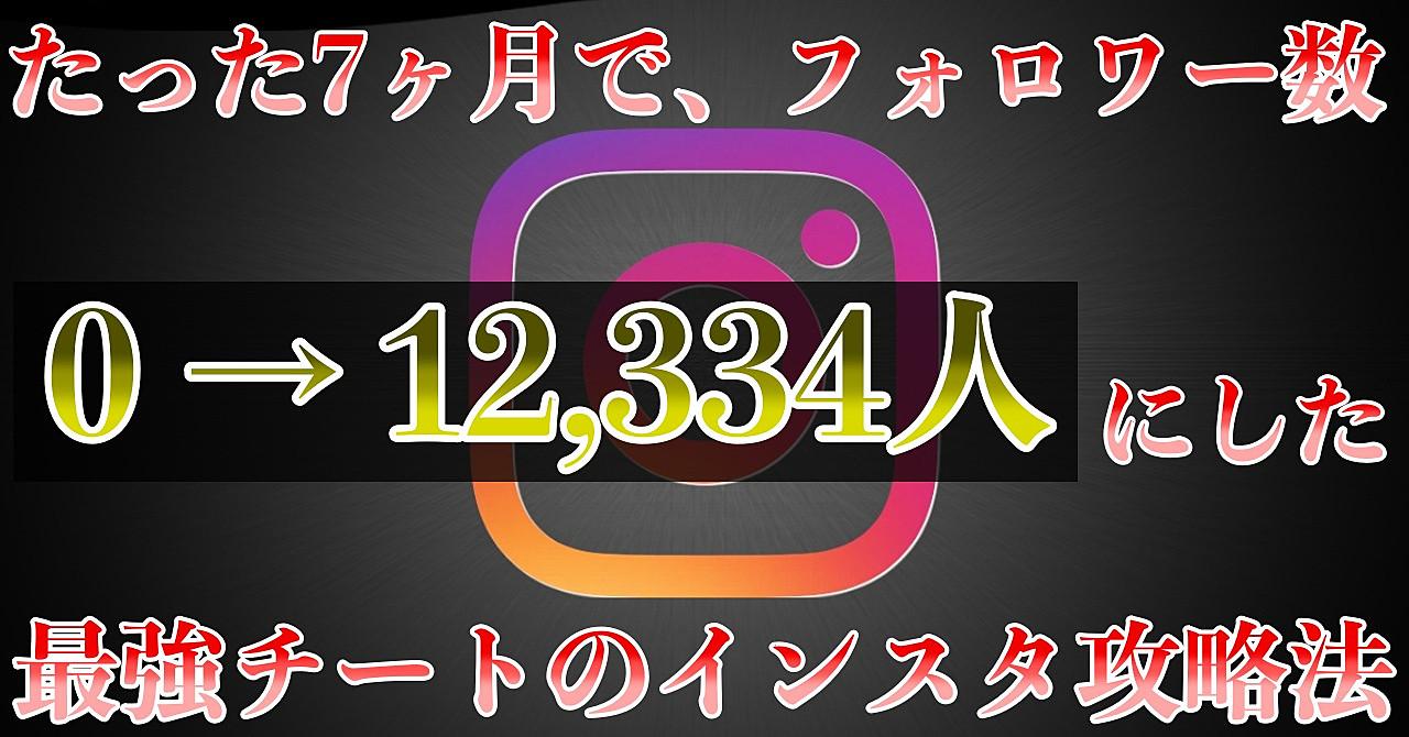 【再現性抜群】フォロワー数0→12,334人に増やした 最強チート攻略法