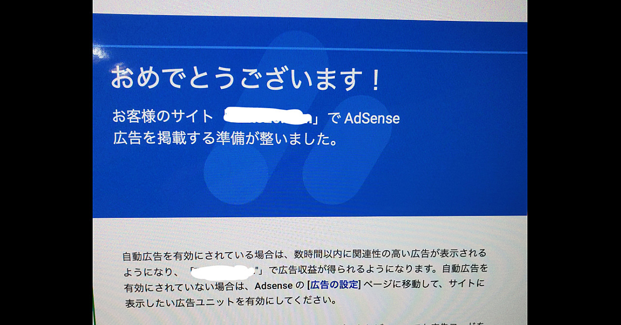 【2020年6月】ブログ1記事投稿でアドセンス申請→1発合格した設定公開!