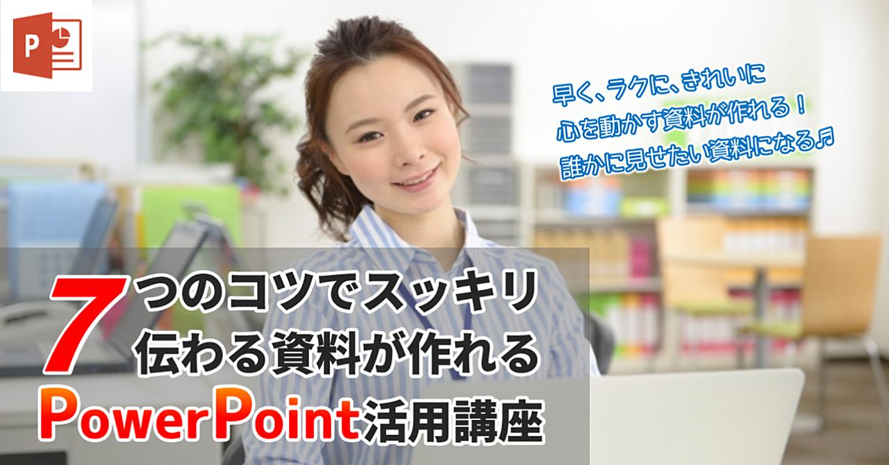 【動画講座】7つのコツで早くラク伝わるPowerPoint資料が作れる!