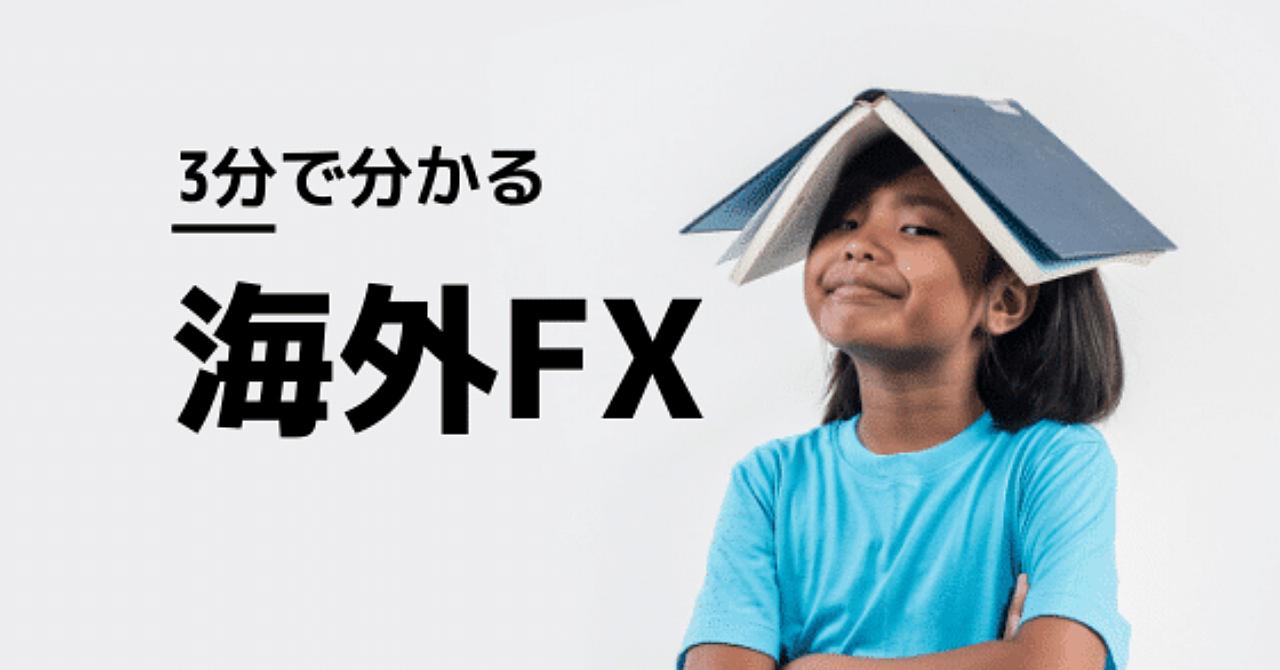 3分で分かる海外FX!最低限抑えるべき8つの特徴【YouTube解説付】