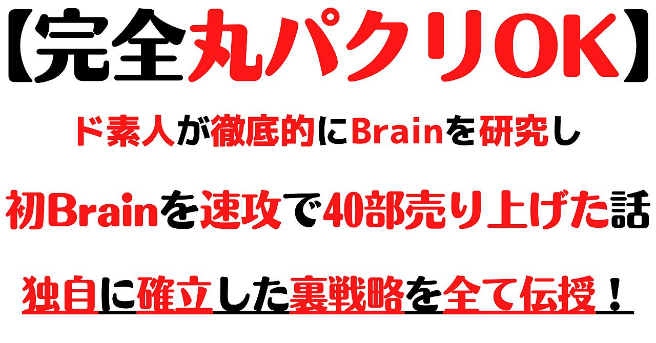 【初月利益66万円越え】実績者続出中!Brain販売裏戦略!【超豪華11特典付き】