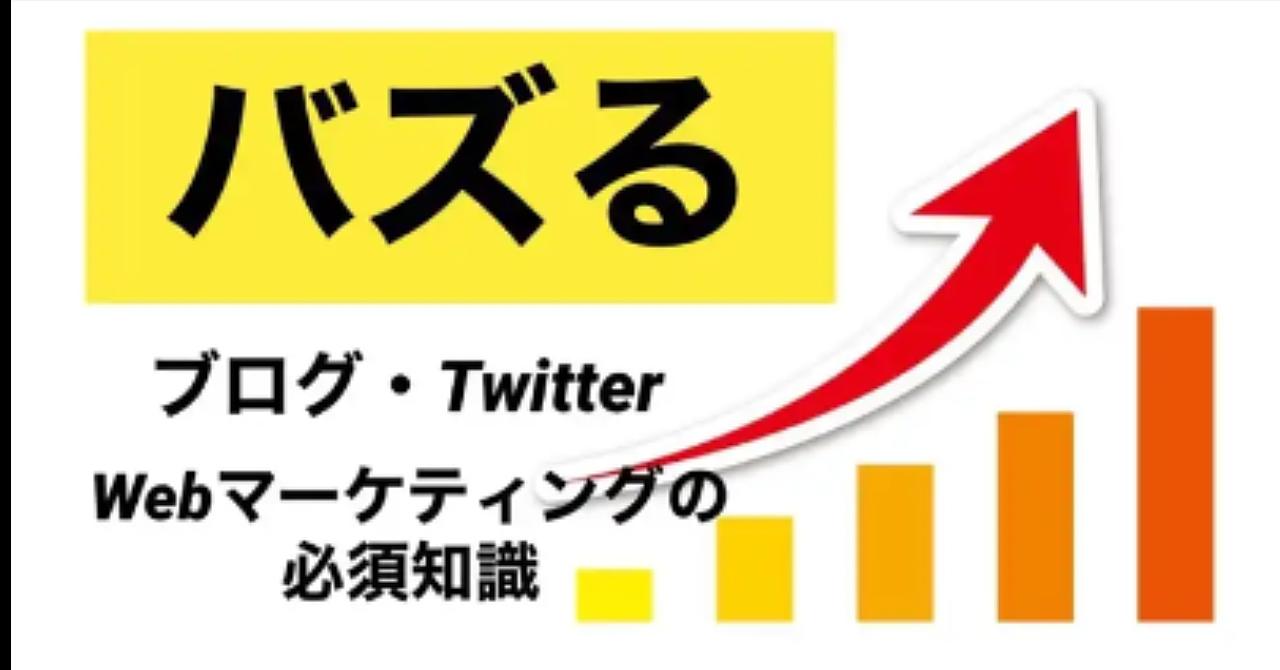 ブログ&Twitterフォロワーの増やし方《バズる記事マーケティングの必須知識を使いまくれ!》【期間限定❗️特別価格】