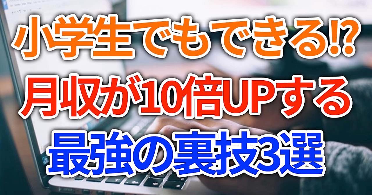 【コピーライティング】小学生でもできる!? 月収が10倍UPする最強の裏技3選