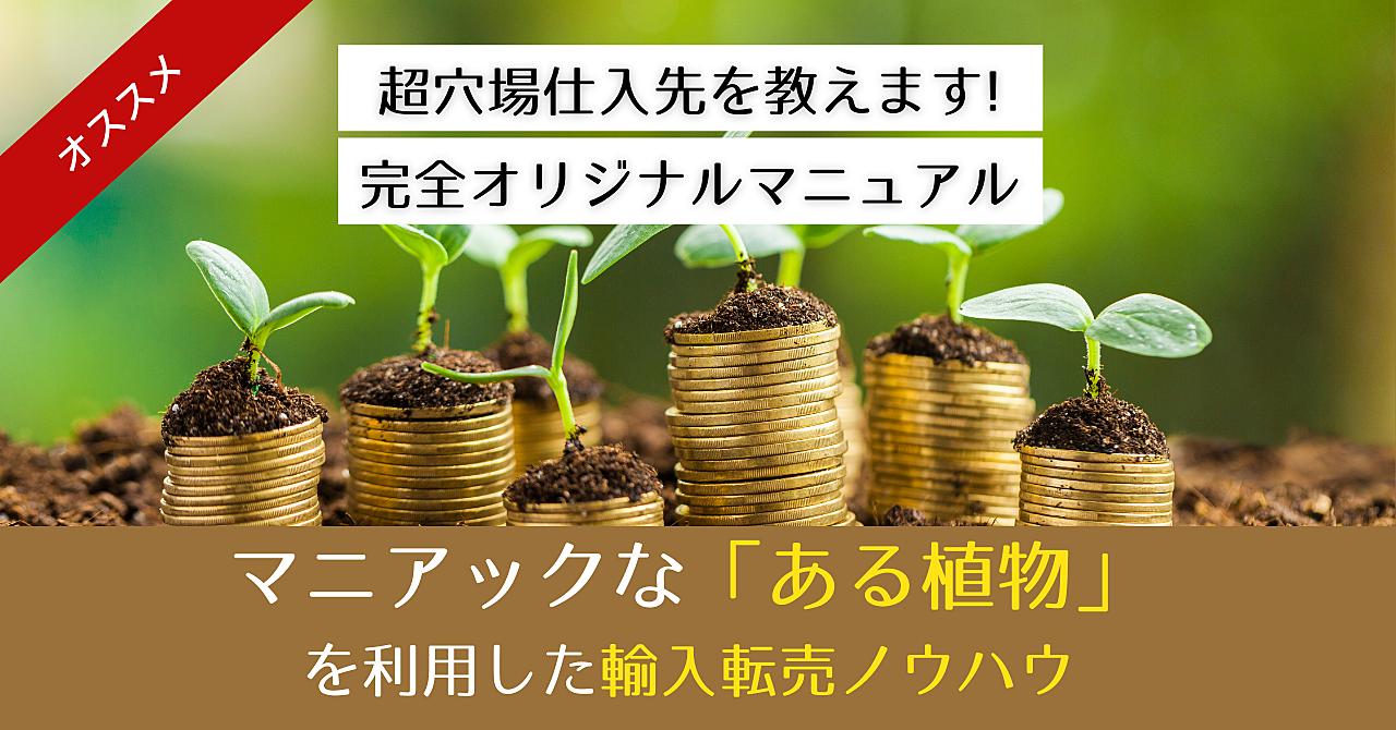 マニアックな「ある植物」の輸入転売ノウハウ教えます! 超穴場仕入先を利用した独自ノウハウで、商材コレクターを卒業