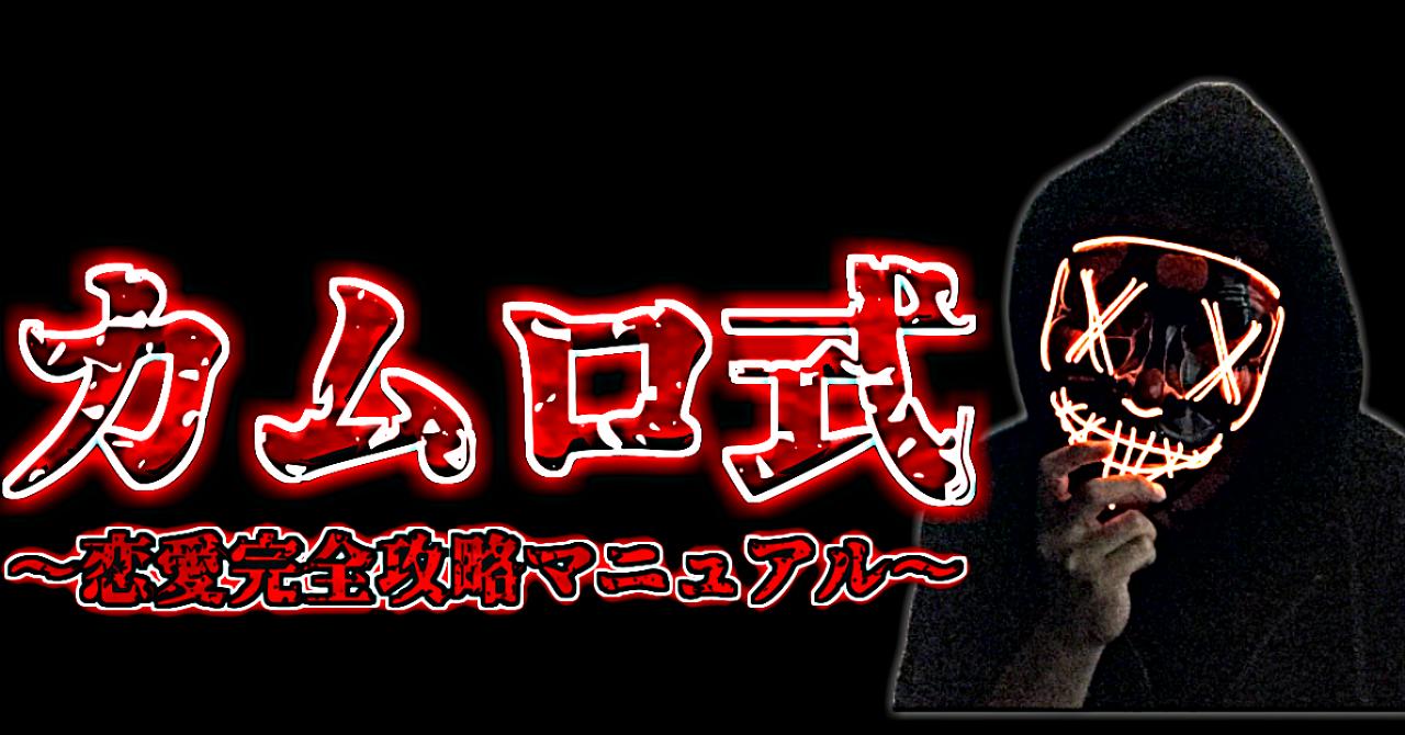 カムロ式〜恋愛完全攻略マニュアル〜