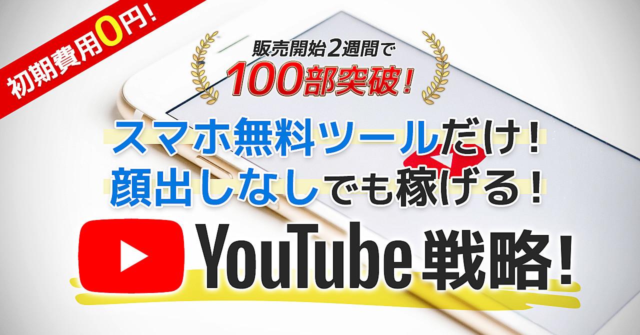 YouTube収益化戦略|初期費用0円×顔出し無し×スマホ無料ツールだけで初心者が手堅く稼ぐ方法!