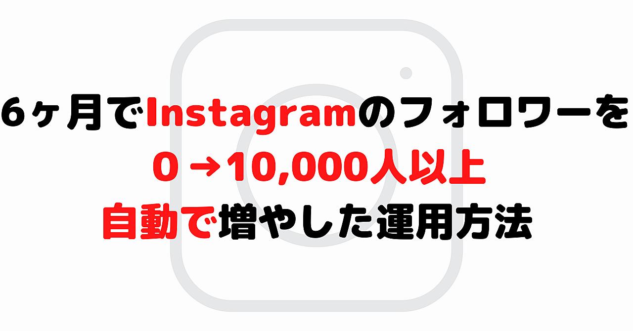 【自動化】6ヶ月でInstagramのフォロワーを0→10,000人に増やした運用方法