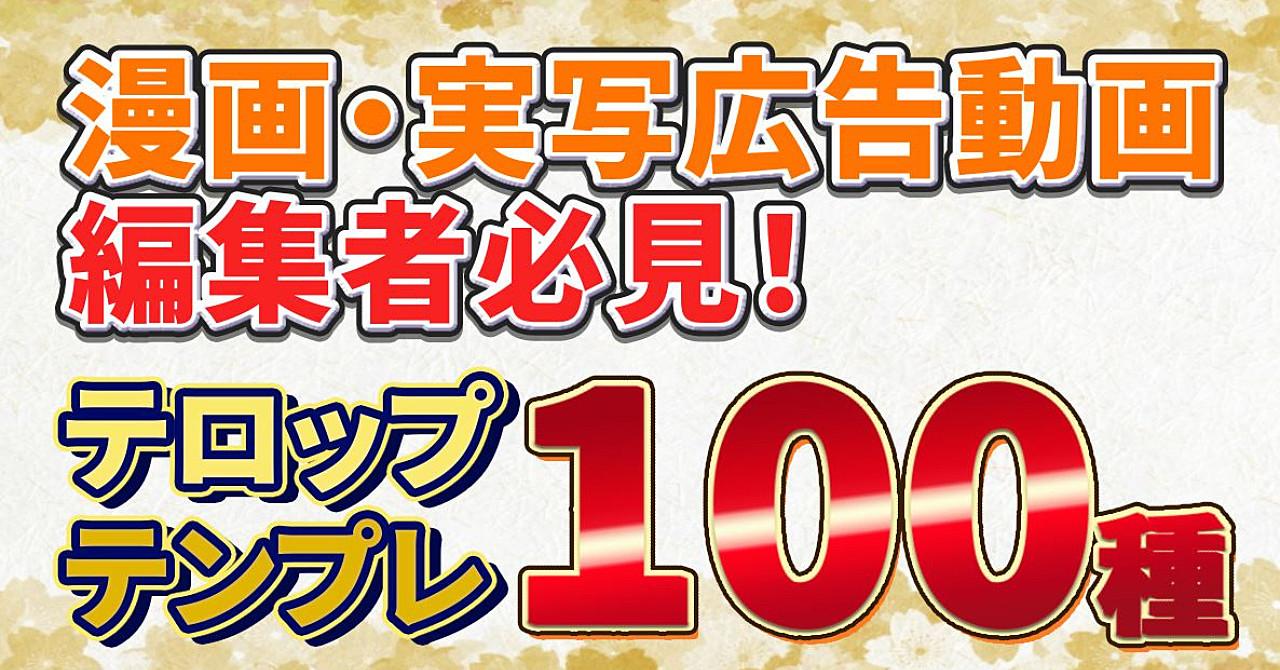 【即戦力】AEのテロップテンプレ100種配布!(漫画・実写広告動画編集者は必見)