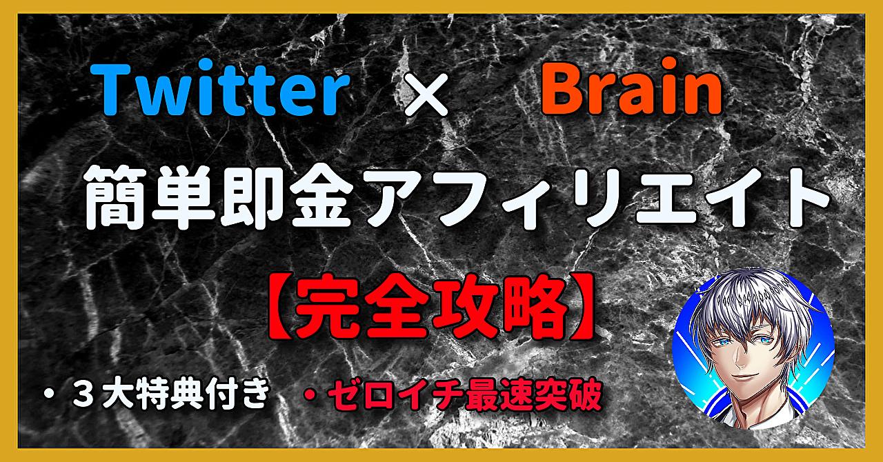 【3大特典付き】ゼロイチ最速突破Twitter×Brainアフィリチートノウハウ