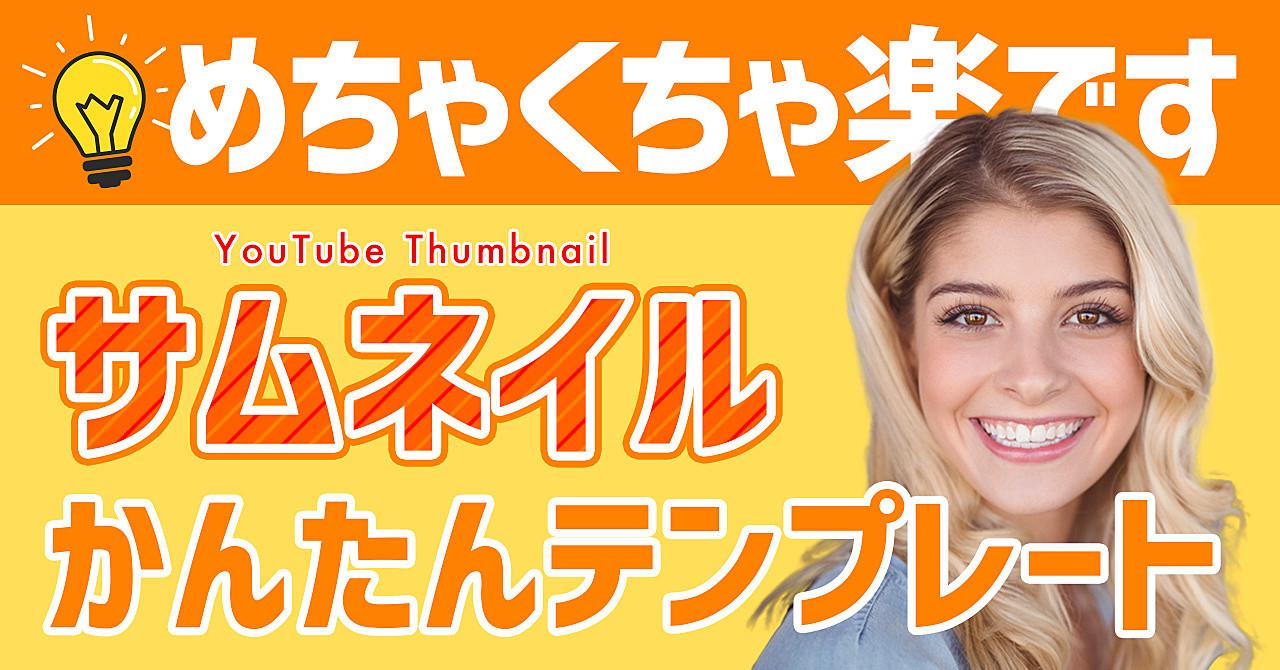 【YouTuber・動画編集者向け】サムネ用 テンプレート【PSDデータ配布】