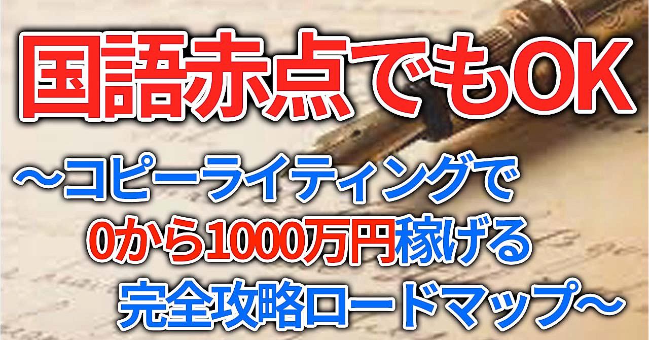 国語赤点でもOK 〜コピーライティングで0から1000万円稼げる完全攻略ロードマップ〜