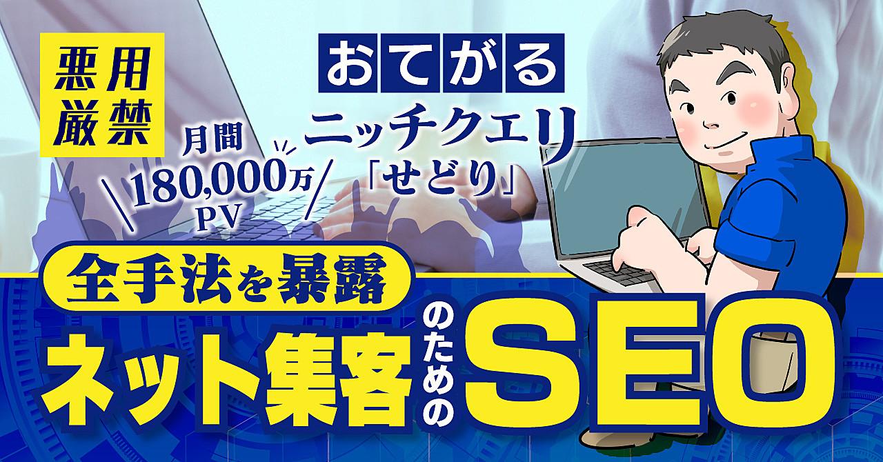 【悪用厳禁】ネット集客のためのSEO全技術【おてがるSEO】