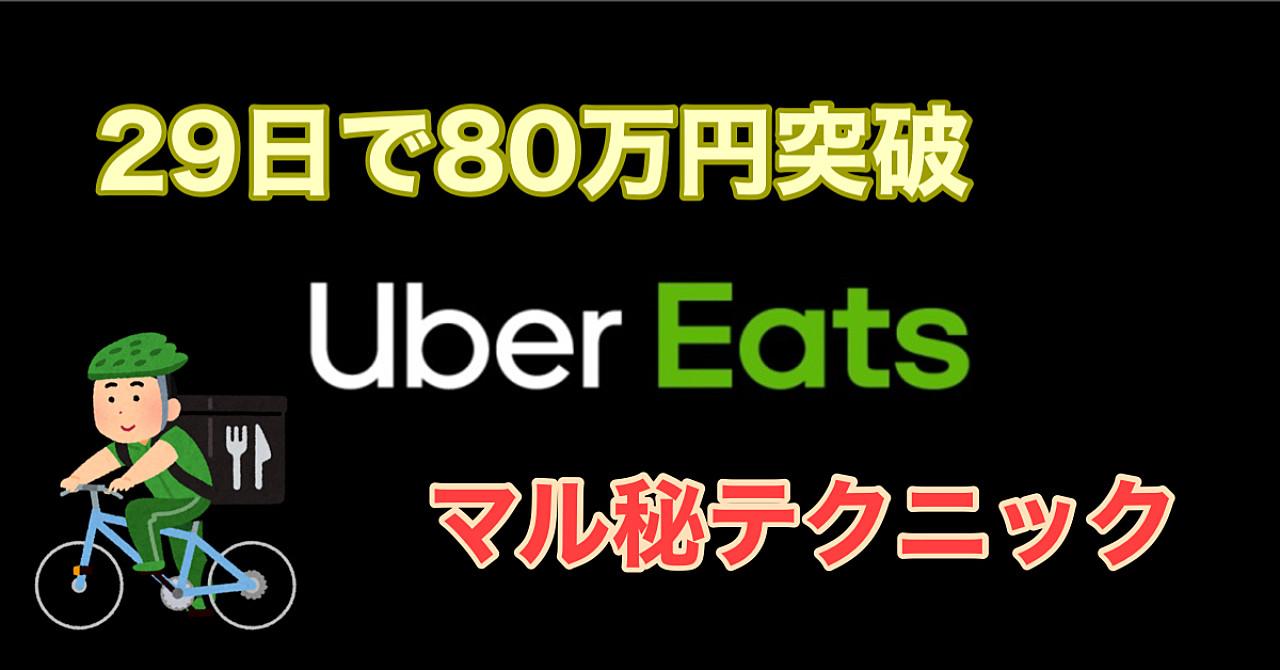 Uber配達で29日で80万突破したマル秘テクニック公開