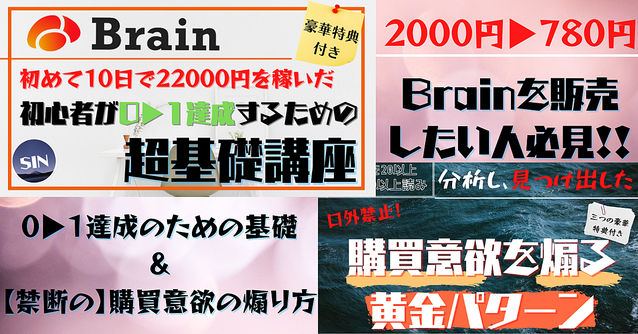 【この商品はセット販売です】初心者が0→1達成するためのBrain2点 2000円→780円