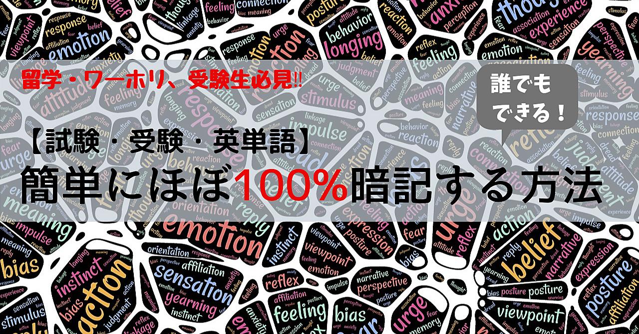 【留学生・受験生必見!】簡単にほぼ100%記憶する方法【試験・単語】