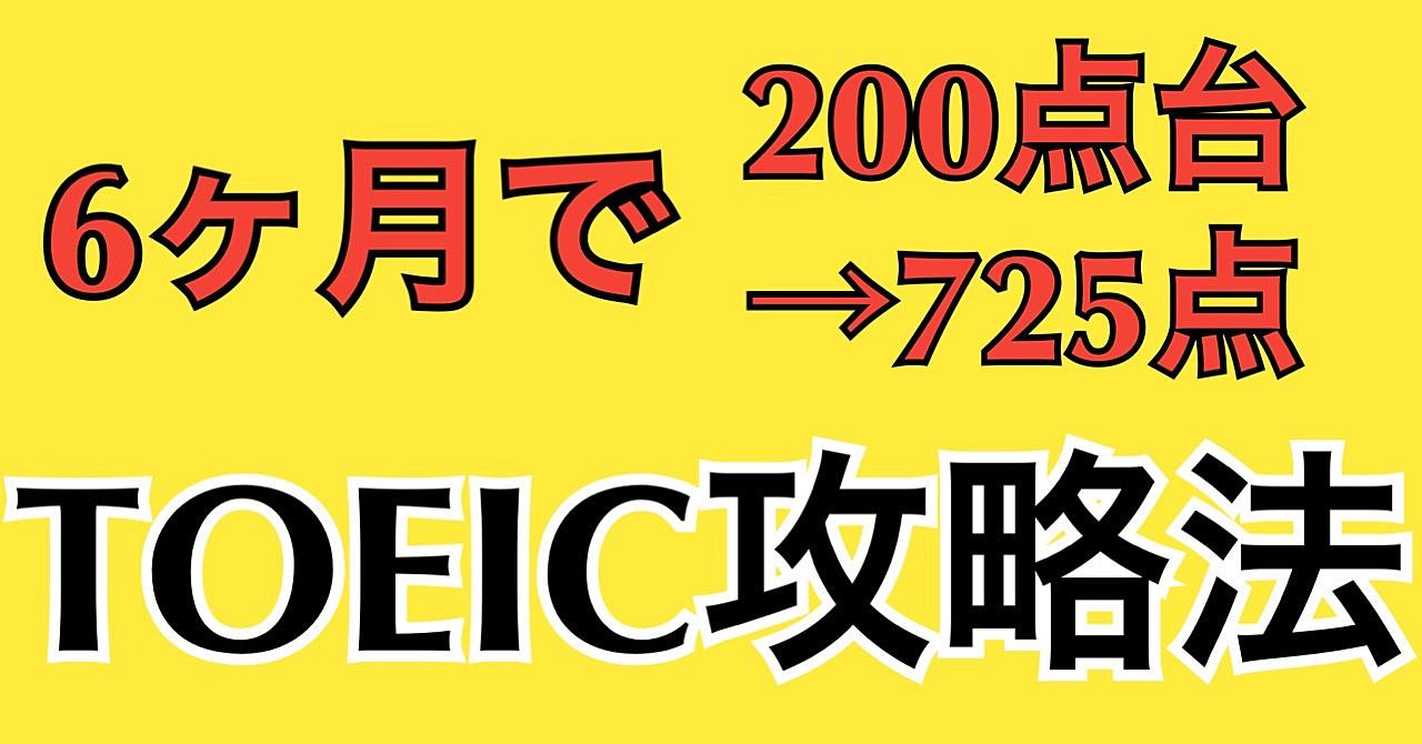 TOEIC攻略法!6ヶ月で200点台→725点