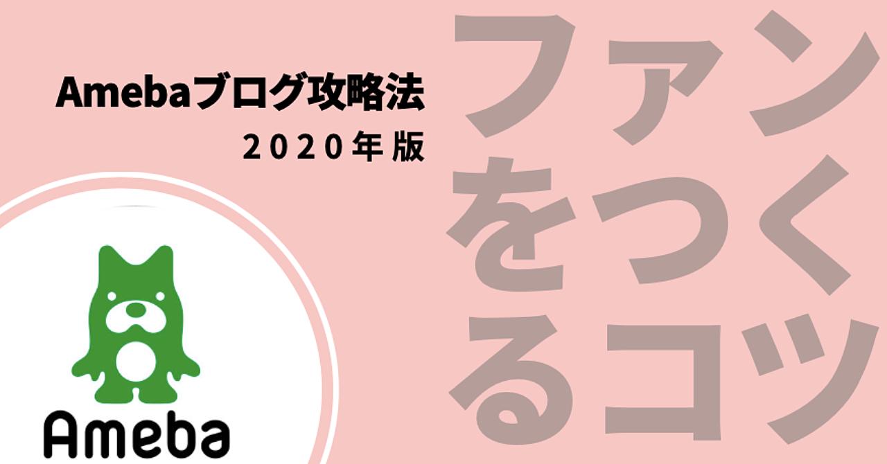 Amebaブログ攻略法【2020年版】~ファンを作るコツ