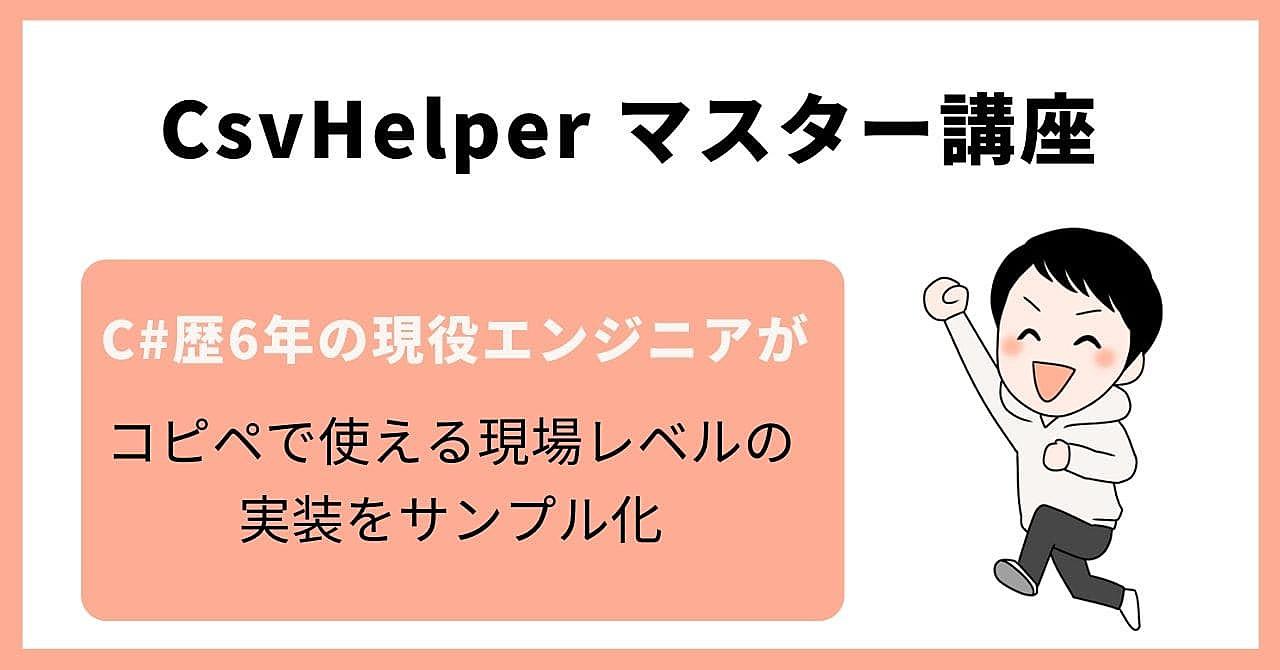 【CsvHelper マスター講座】コピペで使える現場レベルの実装サンプル