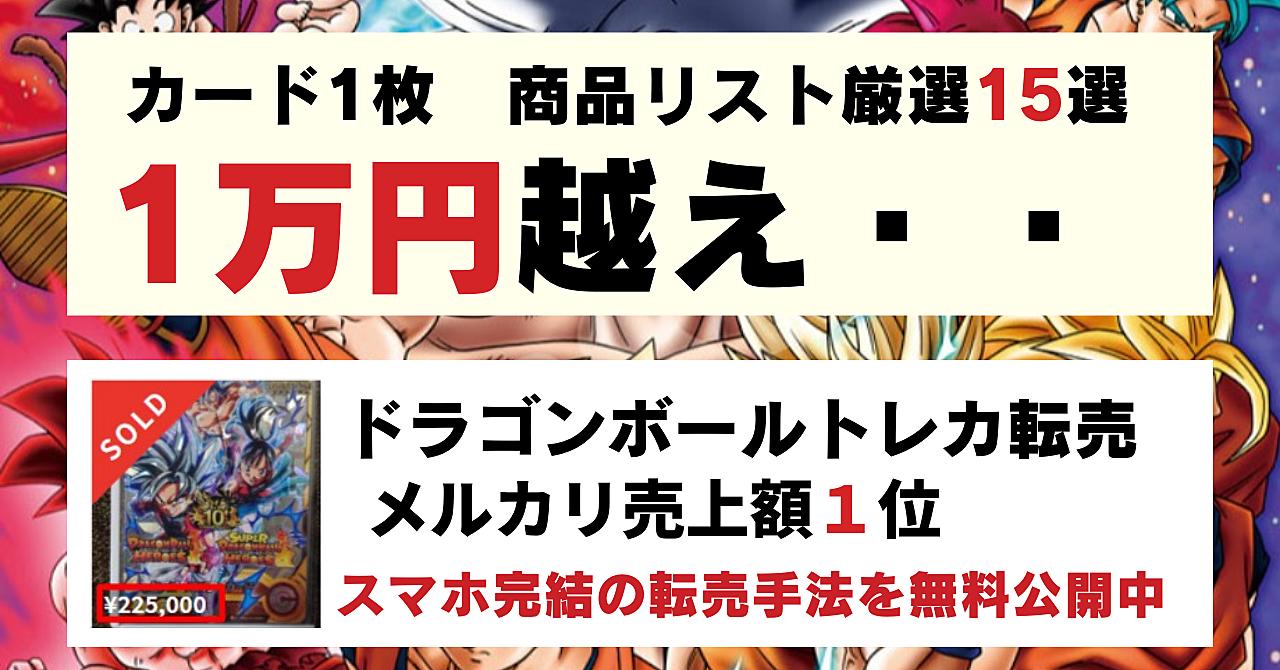 【売れる商品リスト厳選15選】DBカード転売1万円越【スマホアプリ完結型】