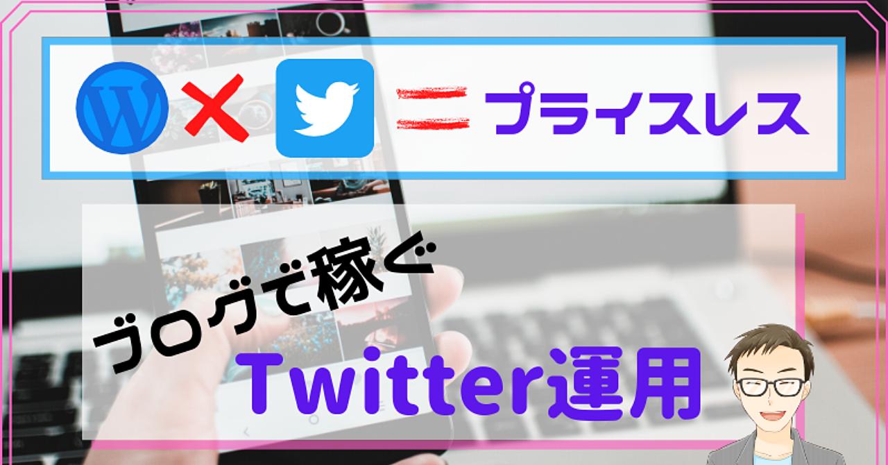 【コツコツ頑張る】ブログで稼ぐためのTwitter運用のコツ