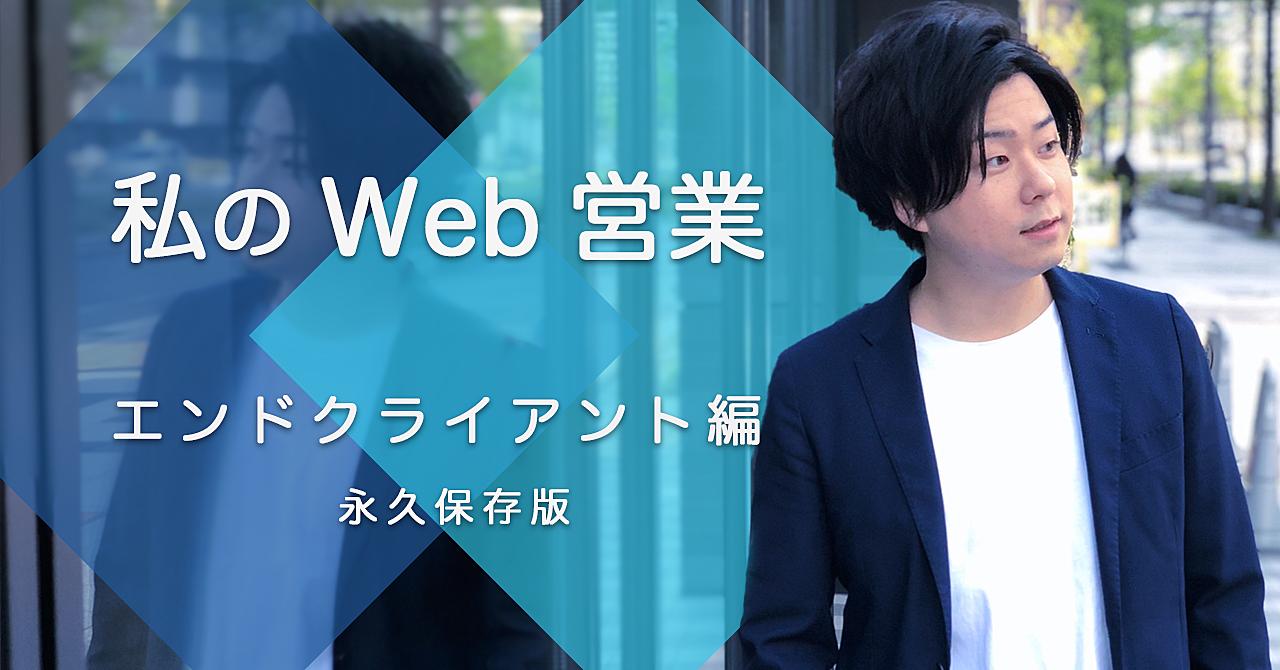 【Web制作営業】 『Web会社営業からエンドクライアント営業まで』付加価値・販売方法・握り方