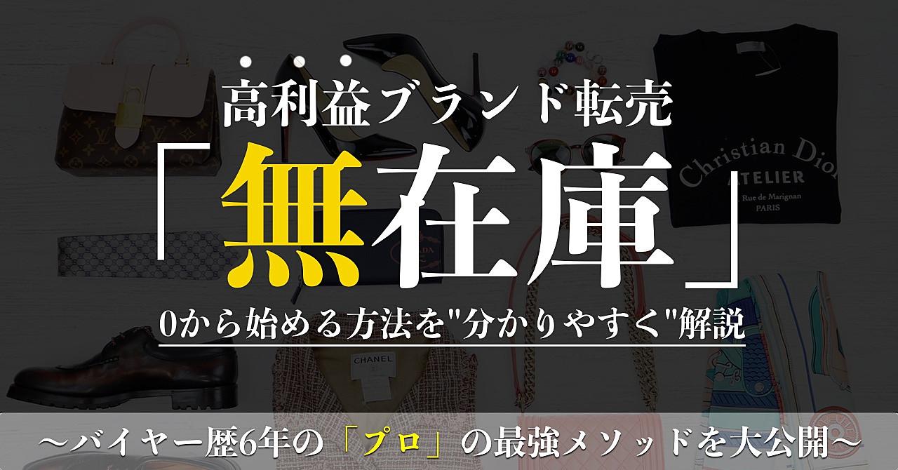 【無在庫】ゼロ→売上100万を【ガチ】で目指せるハイブラ転売マニュアル