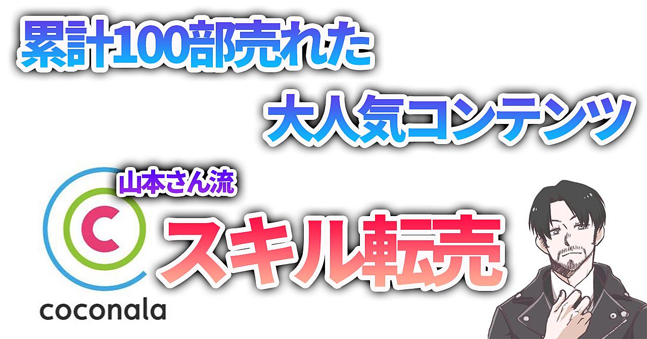 【累計100部突破】ココナラ完全攻略法、山本さん流スキル転売術