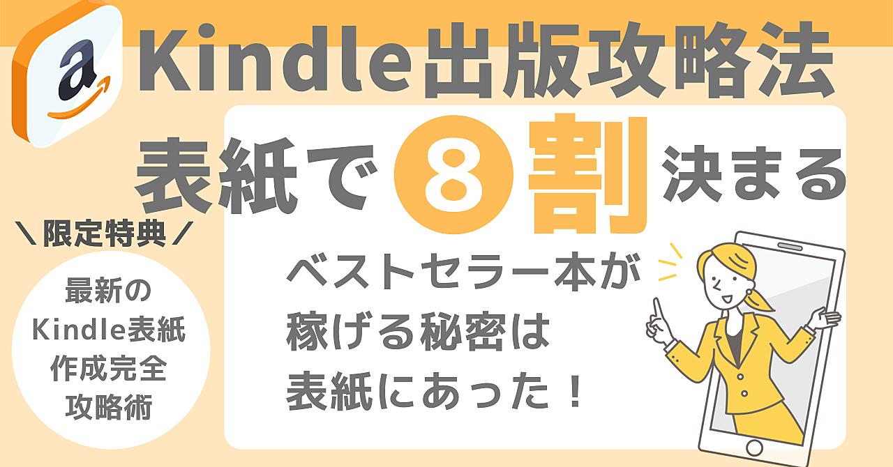 【Kindle出版攻略法】表紙で8割決まる ベストセラー本が稼げる秘密は表紙にあった!