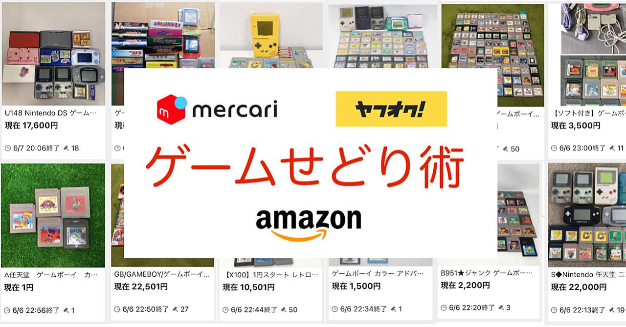 【手堅い副業】中古ゲームを転売して稼ぐ方法 ヤフオク、メルカリ、Amazonを使ってせどり