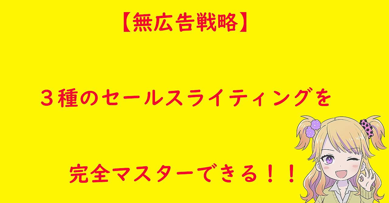 【無広告戦略】3種のセールスライティングを完全マスターできる!!
