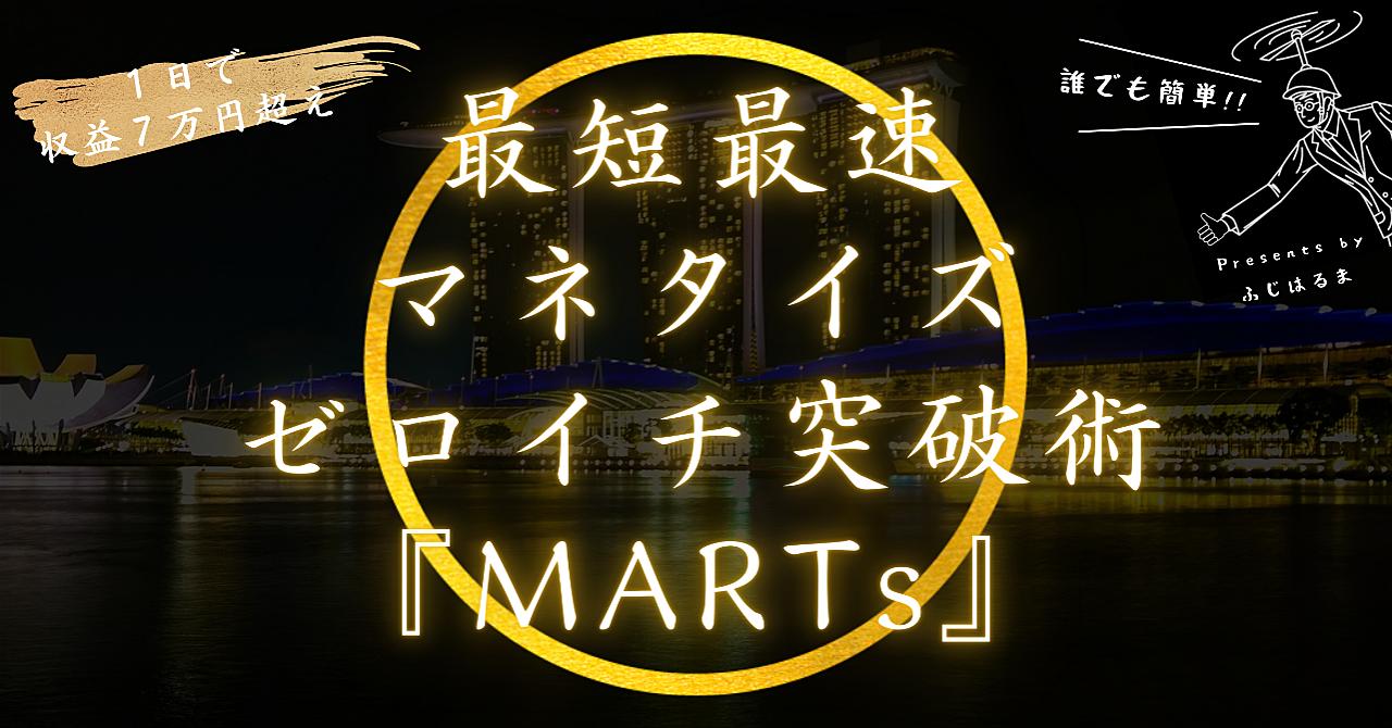 最短最速マネタイズ ゼロイチ突破術『MARTs』