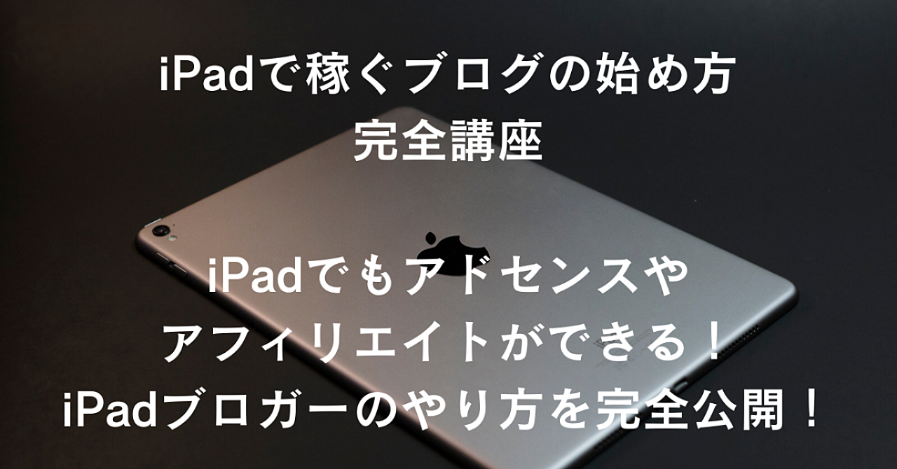 【iPadで稼ぐブログの始め方完全講座】 iPadでもアドセンスやアフィリエイトができる!iPadブロガーのやり方を完全公開!