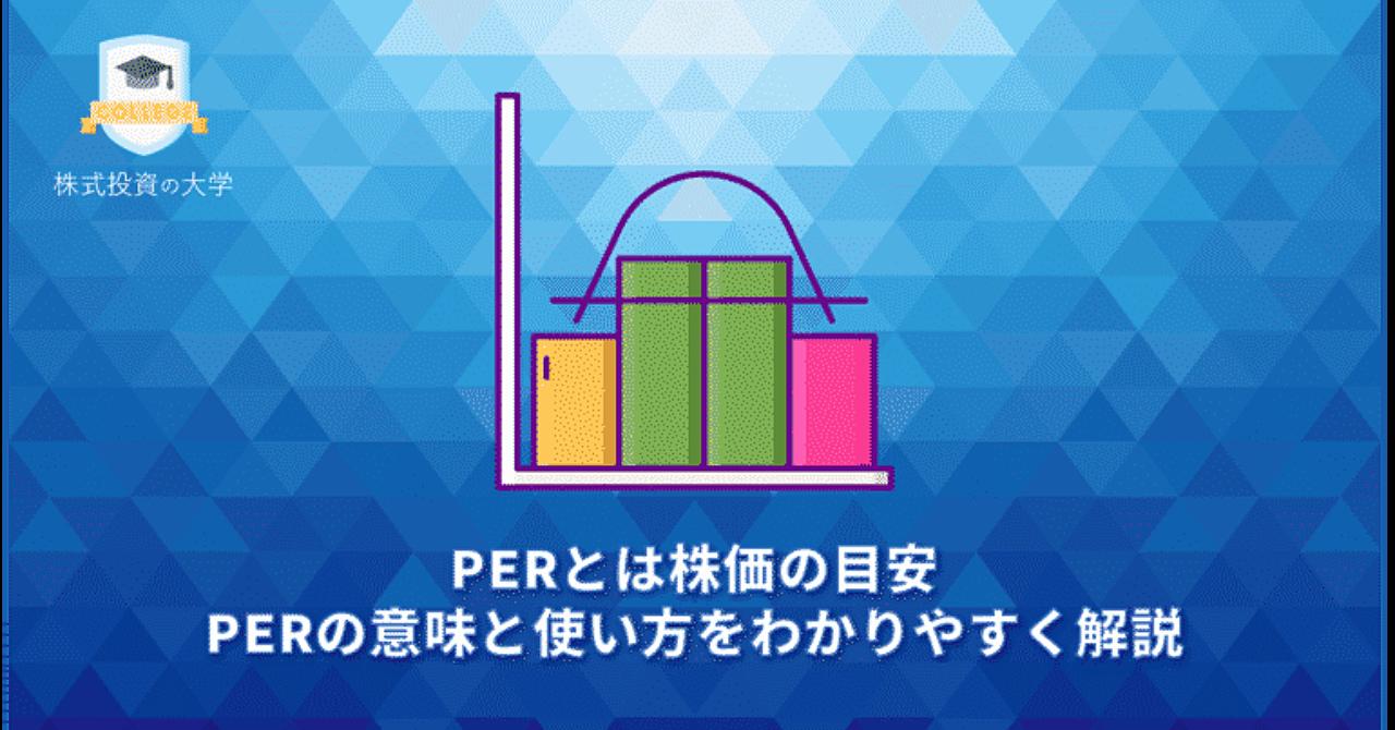 PERとは株価の目安。PERの意味と使い方をわかりやすく解説