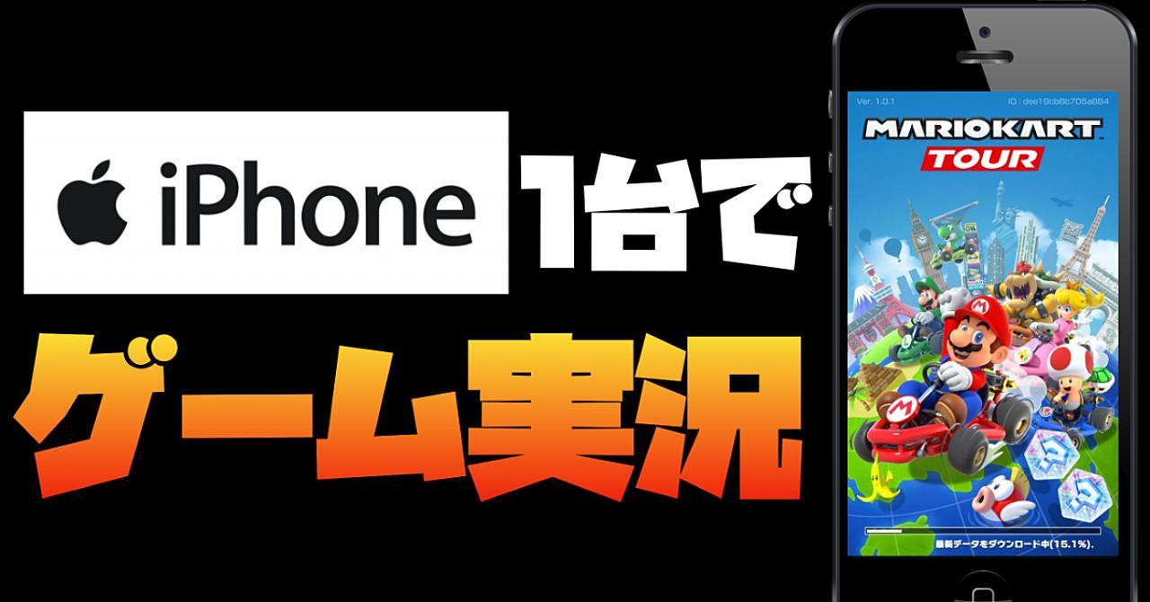 【iPhone1台】スマホと無料アプリだけでゲーム実況者になる方法