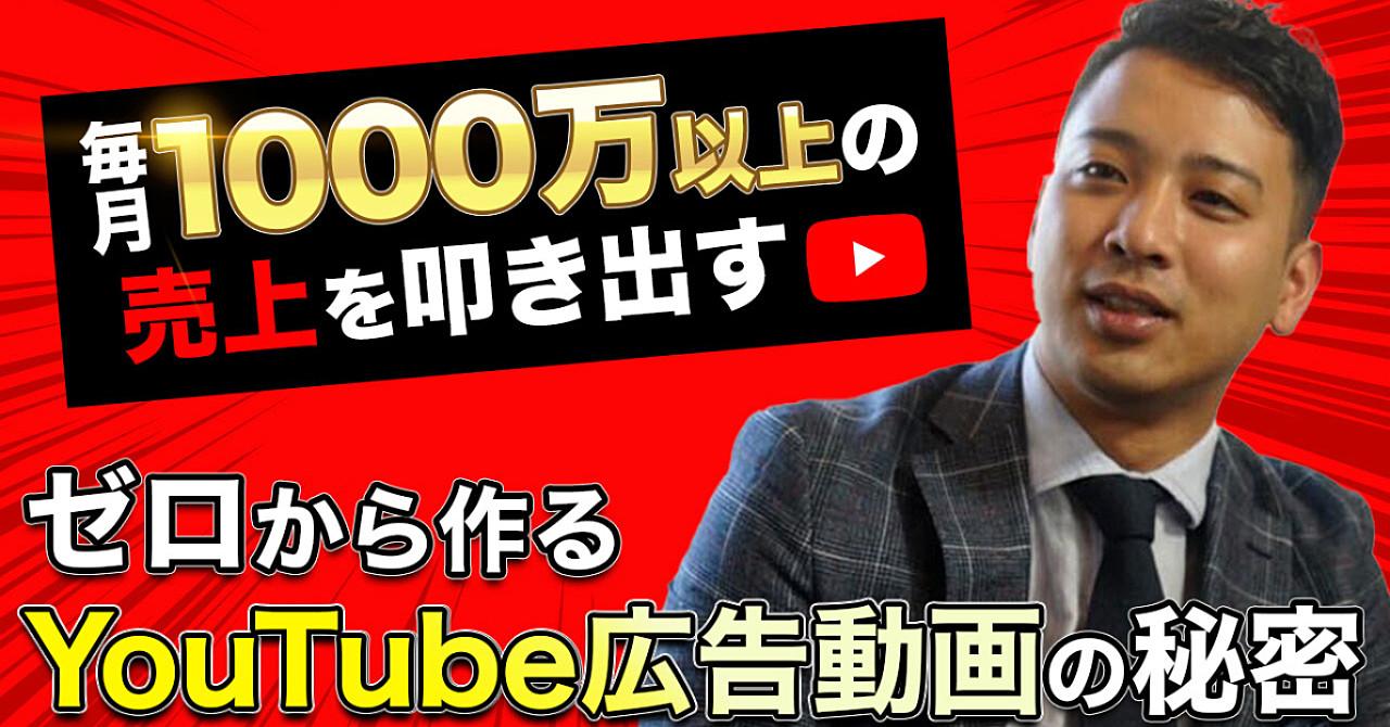 毎月1000万以上の売上を叩き出すゼロから作るYouTube広告動画の秘密