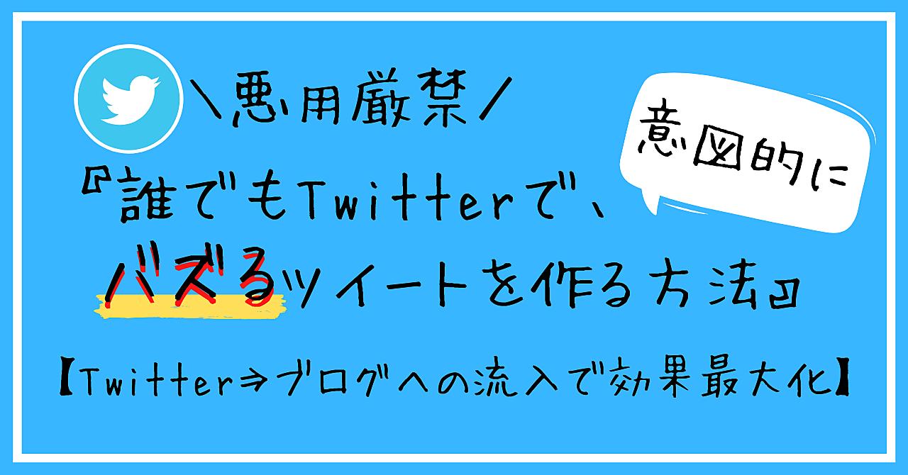 【悪用厳禁】誰でもTwitterで、意図的にバズるツイートを作る方法【SNS⇒ブログへの流入も可能】