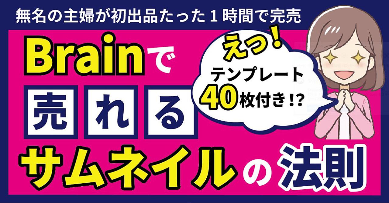 【初月100,000円超!】Brainで売り上げ左右するサムネイルの作り方