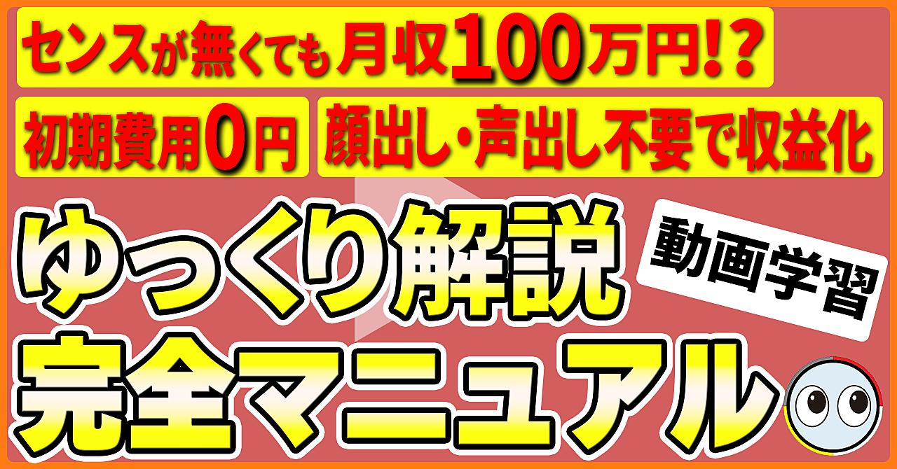 【初心者が数ヶ月で100万円】ゆっくり解説で稼ぎまくる極意【顔出し声出し無し】