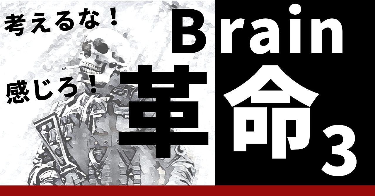 【Brain革命3】Brain革命は、もはや伝説になりつつある!話題の続編がまたしても販売開始!