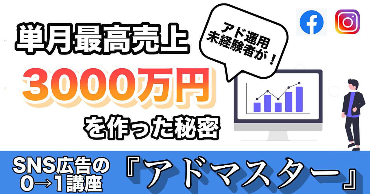 SNS広告の0→1講座『アドマスター』