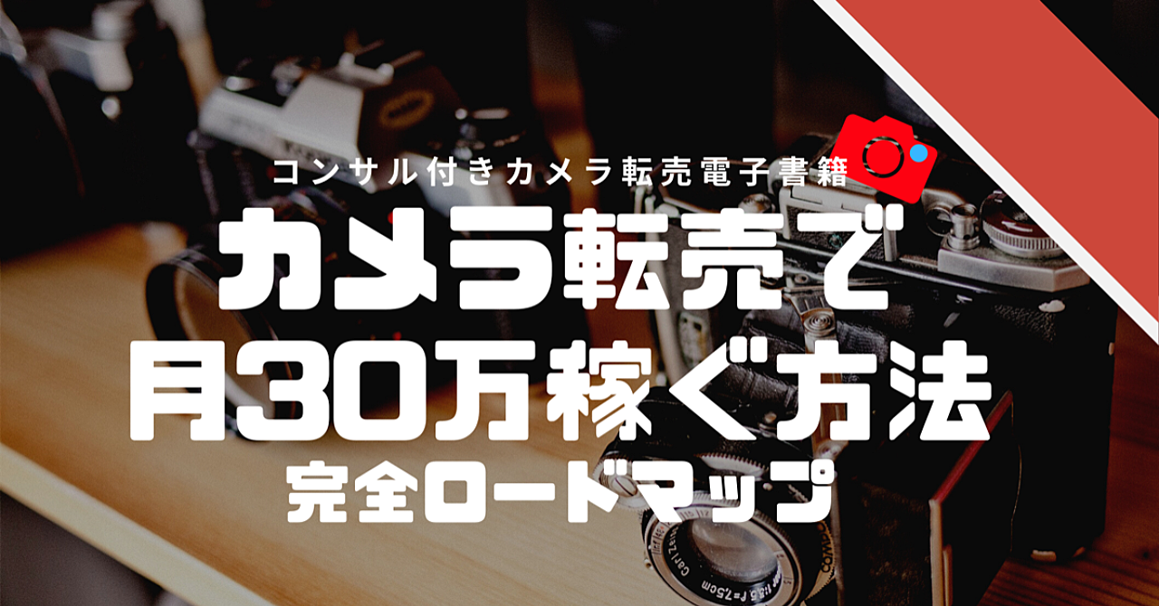【コンサル付き】カメラ転売で月30万円稼ぐ方法【完全ロードマップ】